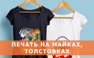 Печать на майках, толстовках в Минске