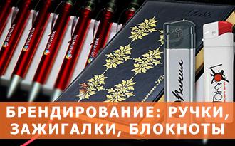 Брендирование ручек, зажигалок в Минске