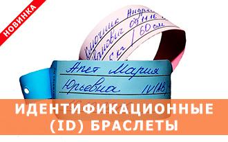 Идентификационные ID браслеты в Минске