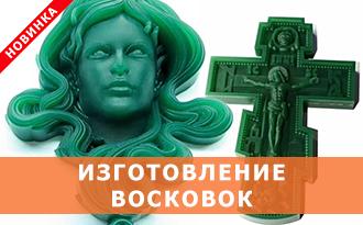 Изготовление восковок в Минске