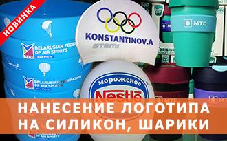 Нанесение логотипа на силикон и шарики в Минске