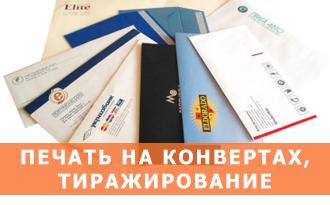Печать на конвертах, тиражирование в Минске
