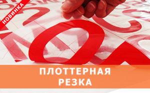 Плоттерная резка в Минске