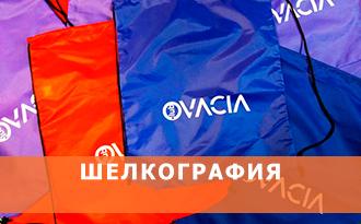 Шелкография в Минске
