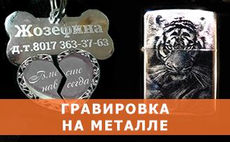 Гравировка на металле в Минске