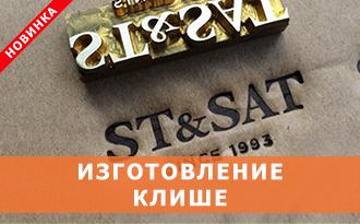 Изготовление клише в Минске