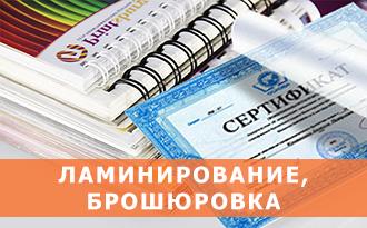 Ламинирование документов в Минске