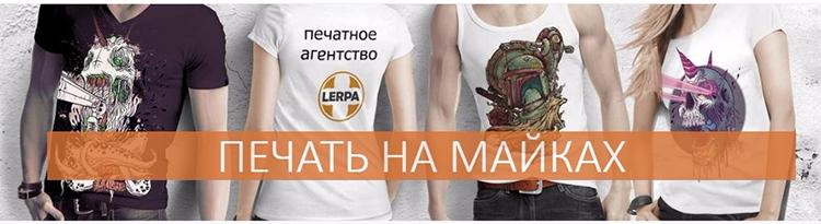 Авторские майки в Минске