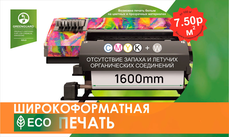 широкоформатная eco печать